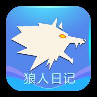 狼人日记v1.1 安卓版