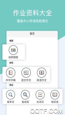 作业解题帮appv1.0.0 最新版