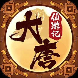 大唐仙游记BT版v0.0.1 最新版