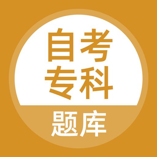 自考专科官方版v2.0.0 安卓版