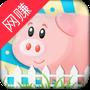 虚拟养猪v1.0 安卓版