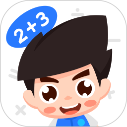 爱学习数学启蒙v1.1.0 安卓版
