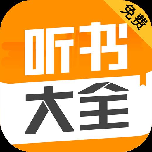 听书大全安卓版v2.0.7 最新版