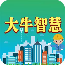 大牛智慧学术平台App最新版v1.0 安卓版