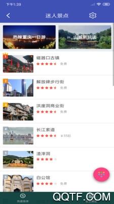 重庆游官方版v1.0 安卓版