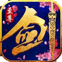 剑灵至尊满V版v1.0.2 最新版