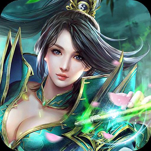 江湖修仙传满V版v0.0.1 最新版