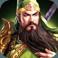 三国传说官方版手游v1.5.8 安卓版