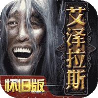 艾泽拉斯手游官方版v2.1.8 最新版