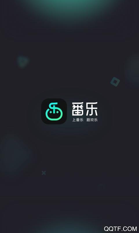 番乐短视频平台v1.0.0.0 安卓版