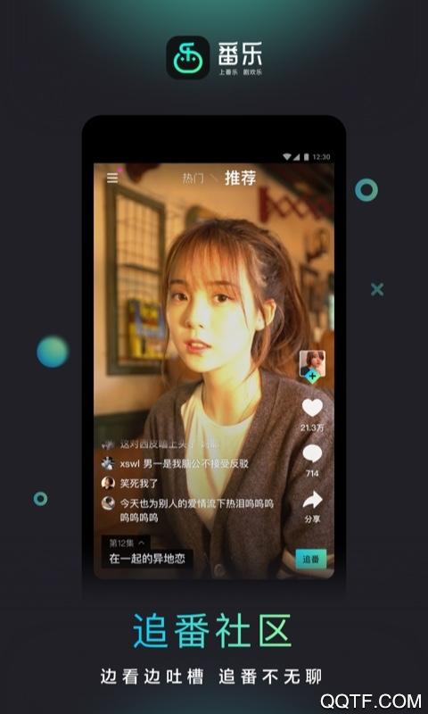 番乐短视频平台v1.4.5.12 安卓版