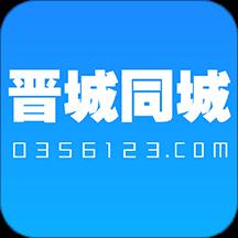 晋城同城手机安卓版v4.0.7 最新版