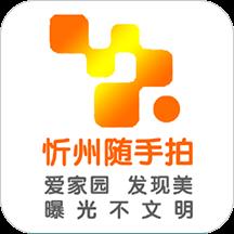忻州随手拍客户端v5.0.0 安卓版