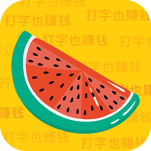 西瓜输入法appv1.0.0 安卓版
