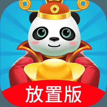 熊猫养成记官方版