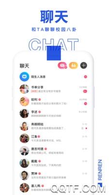 人人App官方版v1.0.3 最新版