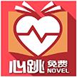 免费心跳小说v1.0 安卓版