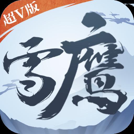 雪鹰领主传奇BT版手游v1.0.0 变态版