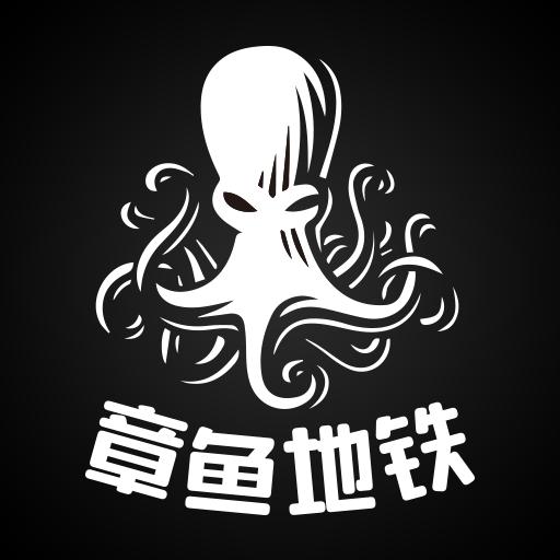 章鱼地铁app最新版v1.0