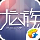 龙族幻想无限冰刀版v1.5.176 破解版