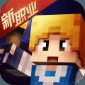 奶块内购破解版手游v4.1.3.0 最新版