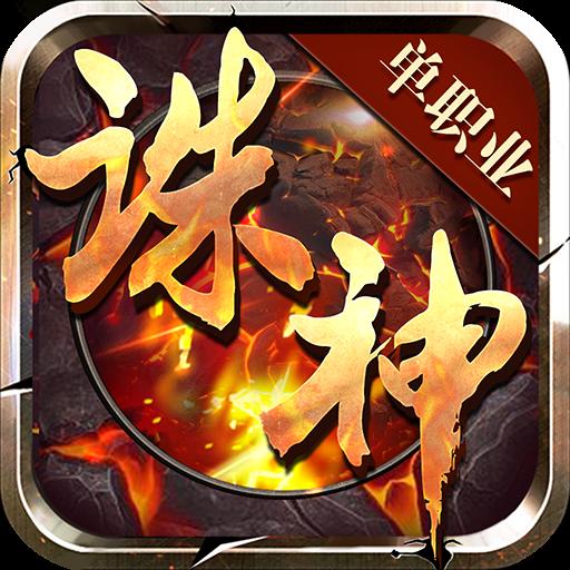 诛神单职业版手游v1.2.0 最新版