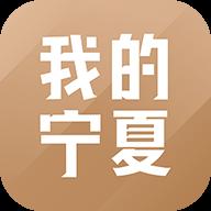 我的宁夏v1.19.0.0 安卓版