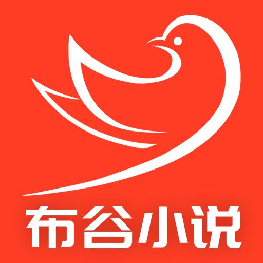 布谷小说App最新版