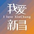我爱新昌appv1.0.6 最新版
