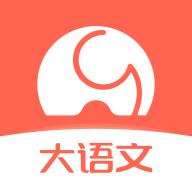 河小象大语文appv1.0.0 最新版