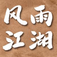 风雨江湖游戏v1.0 安卓版