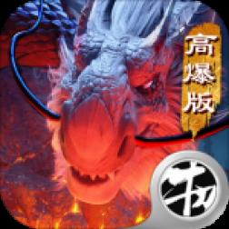 战龙在野邪龙BT版手游v1.1.10 最新版