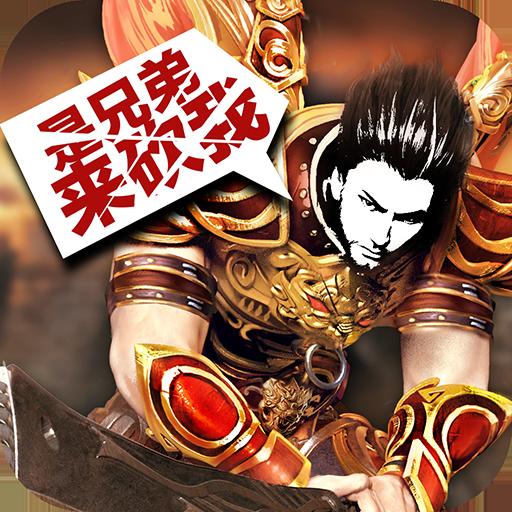 龙城战歌复古官方最新版v1.0.0 古天乐版