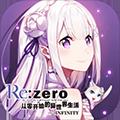 从零开始的异世界生活INFINITY官方版手游v1.7.0 安卓版
