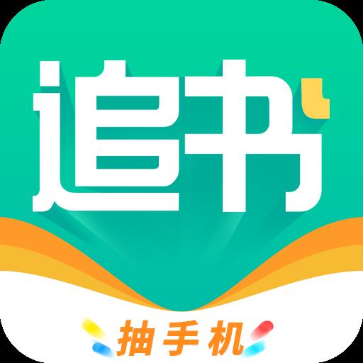免费追书小说v1.3.9 安卓版