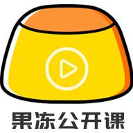 果冻公开课v1.0.0 安卓版
