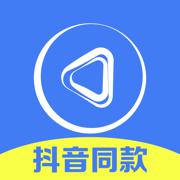 抖音倒放挑战ios版v1.0 iPhone版