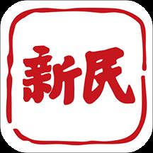 新民手机客户端v7.2.8 官方版