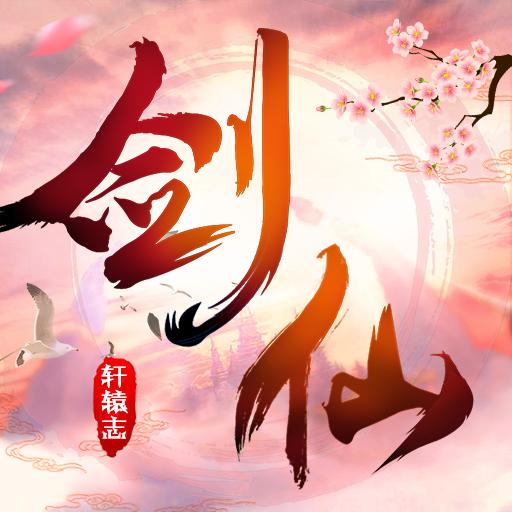 剑仙轩辕志v1.0.2 安卓版