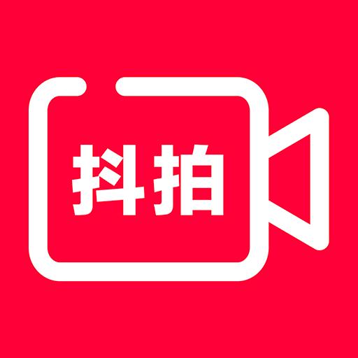 抖拍v1.0.0 安卓版