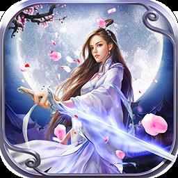 九天仙梦破解版v1.0.0 最新版