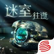 迷室往逝官方IOS版手游v1.0.4 iPhone版