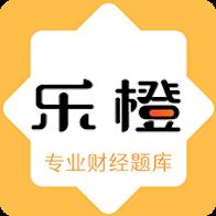 乐橙财经题库v1.0.19 安卓版