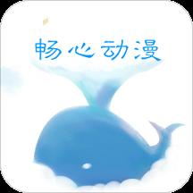 畅心动漫v1.0.101 安卓版