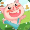 小猪酷跑破解版手游v1.0.2 最新版