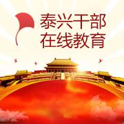 泰兴干部在线教育appv1.2.7 最新版