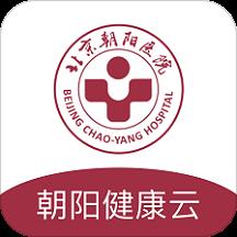 朝阳健康云最新版v2.5.0 安卓版
