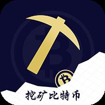 挖矿比特币Appv1.0.0 安卓版