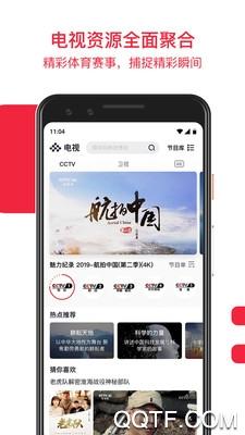 央视频App官方版v1.0.0.10000 最新版