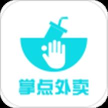 掌点外卖点餐软件v1.0 安卓版